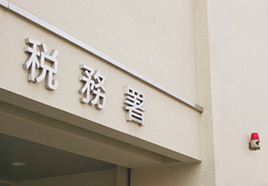 税務署の建物バナー